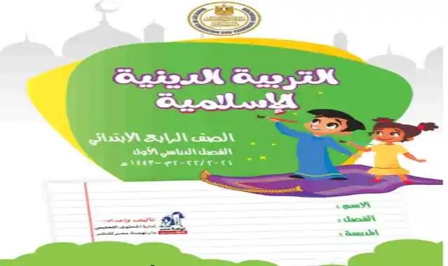 كتاب التربية الدينية الاسلامية للصف الرابع الابتدائى الترم الاول 2022 كتاب المدرسة كاملا