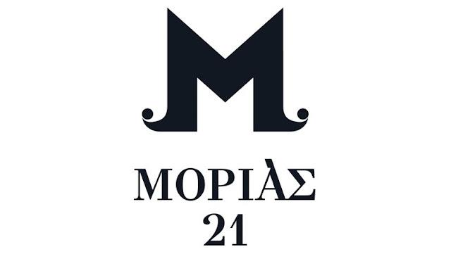 Το πρόγραμμα «ΜΟΡΙΑΣ '21» ψηφιοποιημένο από την Google Arts & Culture