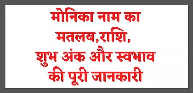 monika name meaning in hindi