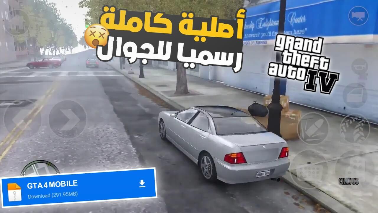 تحميل لعبة GTA IV MOBILE APK الاصلية مجانا كاملة للاندرويد