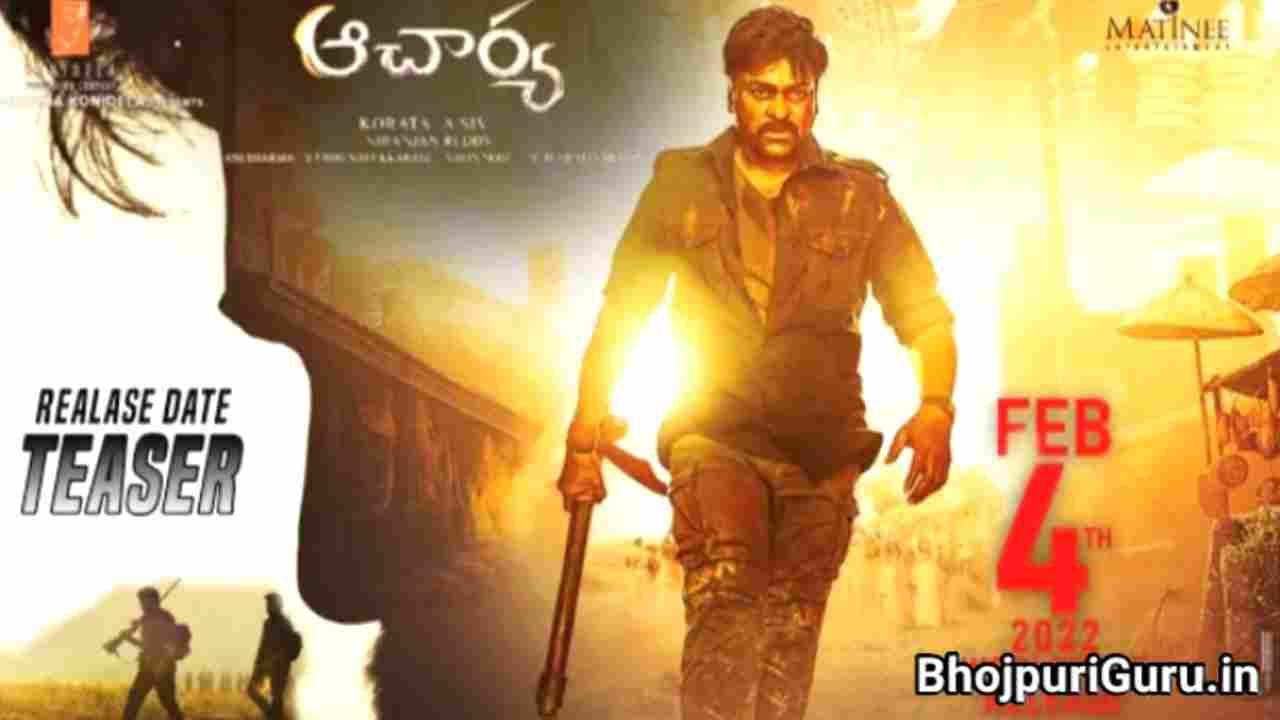 Acharya Hindi Dubbed Movie New Release Date, Chiranjeevi, Ram Charan, Cast & Crew, Review - BhojpuriGuru.in