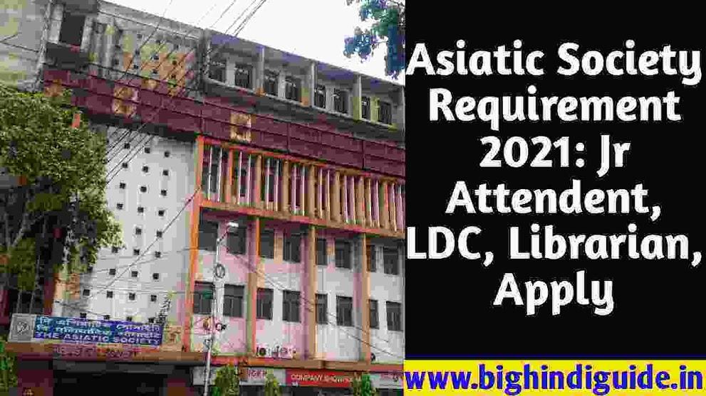 Sarkari Jobs In Kolkata 2021: एशियाटिक सोसाइटी में 17 एलडीसी, जूनियर अटेंडेंट, असिस्टेंट लाइब्रेरियन और अन्य पदों पर वेकेंसी  निकली है