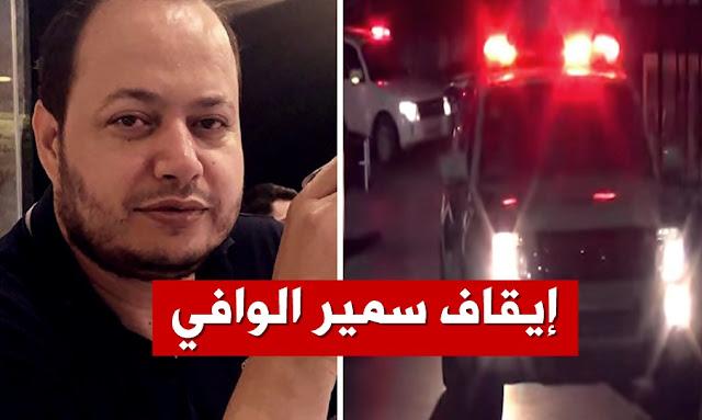 أنباء عن إيقاف سمير الوافي - Samir ElWafi arrêté