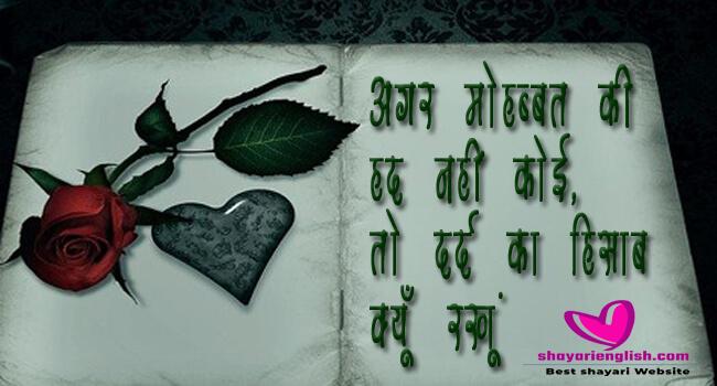 DARD BHARI SAD SHAYARI IN ENGLISH AND HINDI