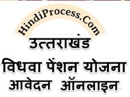 uttarakhand-widow-vidhwa-pension-yojana
