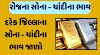 Today's Gold & Silver Price In India - Check Latest Price