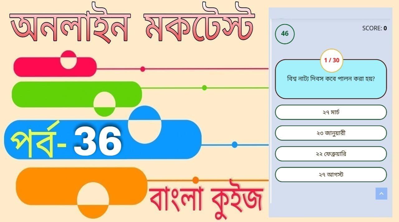 Online Test Series | Free Online Mock Test In Bengali Language | বাংলা কুইজ প্রশ্ন এবং উত্তর | Part- 36