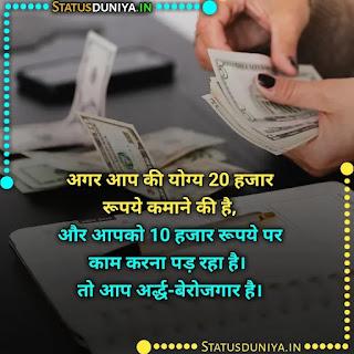 Berojgari Image With Shayari 2021, अगर आप की योग्य 20 हजार रूपये कमाने की है,  और आपको 10 हजार रूपये पर काम करना पड़ रहा है।   तो आप अर्द्ध-बेरोजगार है।