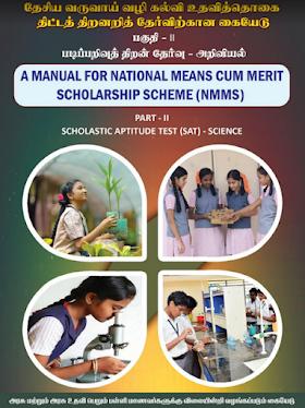 NMMS Study Materials Tamil Nadu