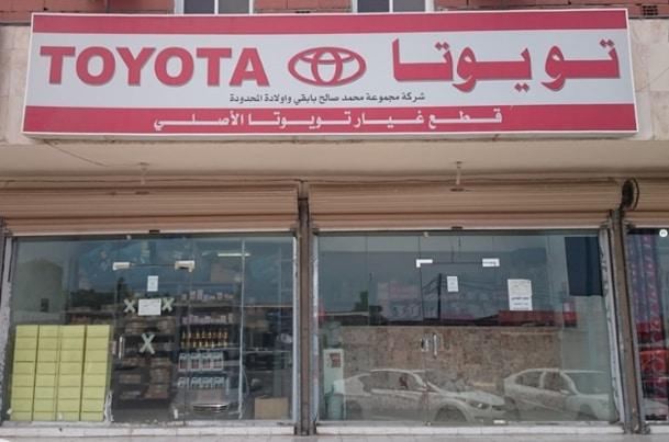 أسعار قطع غيار تويوتا في مصر 2021