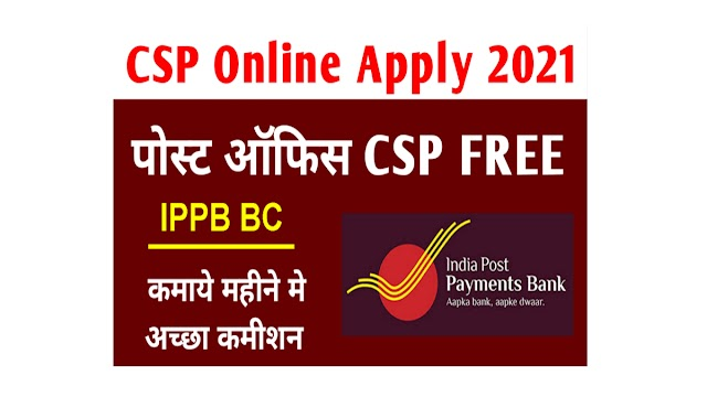 India Post Payments Bank invites Application for Appointment of Individual Business Correspondents - How to Apply for IPPB CSP FREE 2021