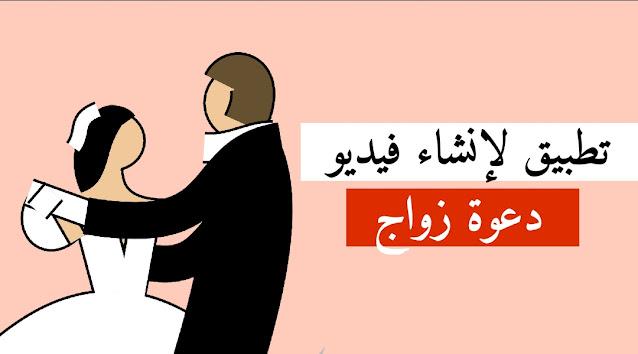 عمل فيديو دعوة زواج