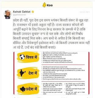 Electricity Crisis,coal crisis,CM Ashok Gehlot,Rajasthan News,koo app,central government,save earth,SAVE LIVES,save electricity,aapno rajasthan,mediakesari media kesari मीडिया केसरी