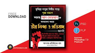 Pratibad Poster Design Bangla PSD, PLP Free Download from GraphicsMaya.com