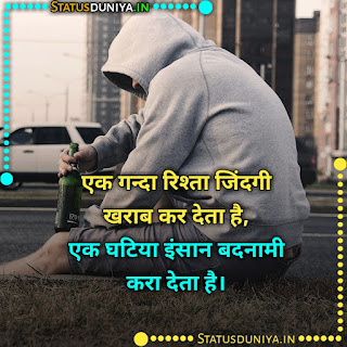 Ghatiya Log Status Images Hindi, एक गन्दा रिश्ता जिंदगी खराब कर देता है, एक घटिया इंसान बदनामी करा देता है।