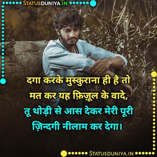 Tumhari Kami Status In Hindi With Images, दगा करके मुस्कुराना ही है तो मत कर यह फ़िज़ूल के वादे, तू थोड़ी से आस देकर मेरी पूरी ज़िन्दगी नीलम कर देगा।
