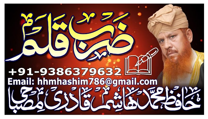 محسن کائنات ﷺ اور حقوق حیوانات از حافظ محمد ہاشم قادری مصباحی جمشید پور