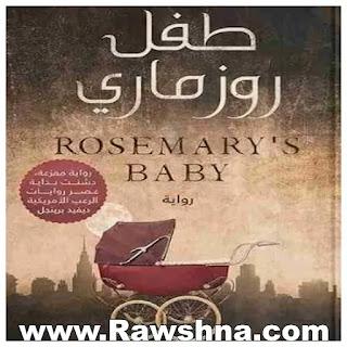 روايات-رعب-أفضل-12-رواية-رعب-عالمية-مترجمة-للعربية-6