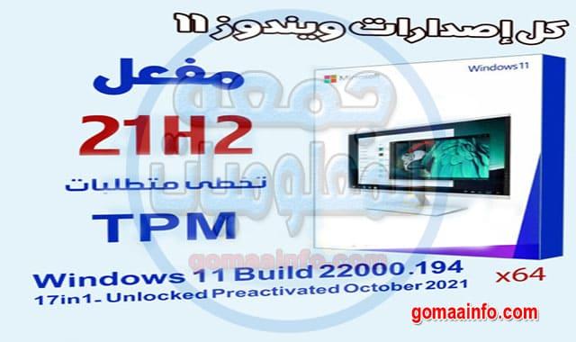 كل إصدارات ويندوز 11 21H2 مفعلة Windows 11 21H2 Aio