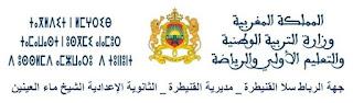 ملف باوربانت لإنجاز شعار المؤسسة بالتسمية الجديدة لوزارة التربية الوطنية