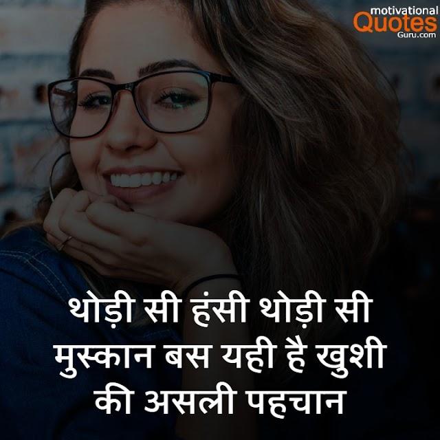 30 Beautiful Quotes On Smile In Hindi | मुस्कुराहट कोट्स 😊