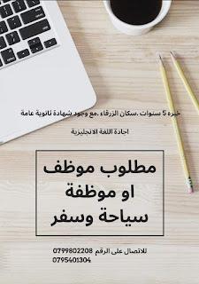 اعلان توظيف موظفة - موظف سياحة و سفر في الأردن.