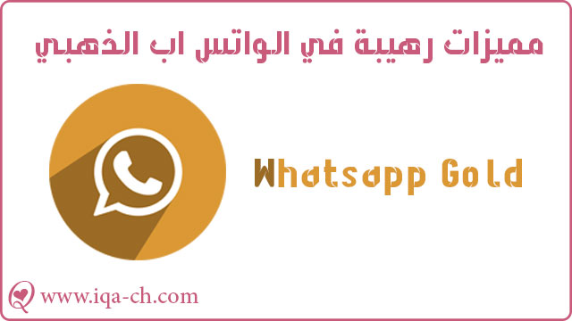 Whatsapp Gold مميزات رهيبة في تطبيق غير موجودة في الواتس اب العادي