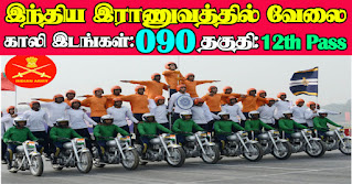 Indian Army Recruitment 2021 90 TES (10+2) Posts