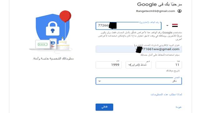شرح طريقة أنشاء حساب جوجل Google