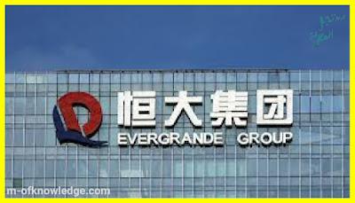 شركة إيفرغراند Evergrande الصينية العملاقة تبيع حصة في مصرف Shengjing لمواجهة ثقل الديون !