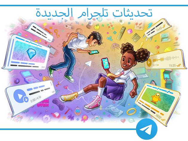 تحديثات تلجرام الجديدة: الإيموجي والدردشة وإيصالات القراءة ومجموعات تسجيل البث المباشر