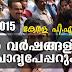 Kerala PSC   LD Clerk   Previous Question Paper   127-2015