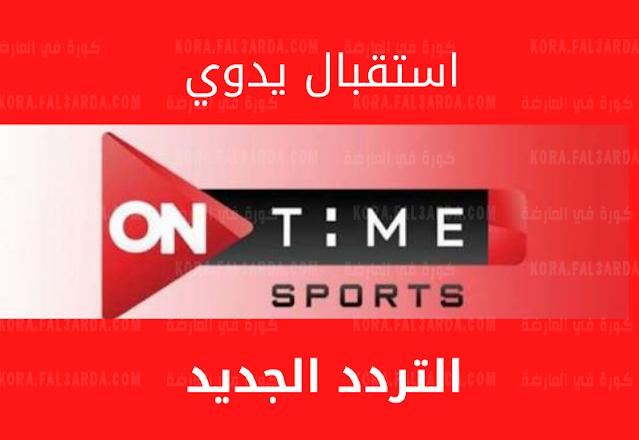 تردد قنوات اون سبورت 1,2 on time sports | بالخطوات إضافة تردد تايم سبورت الناقلة الدوري المصري 2021