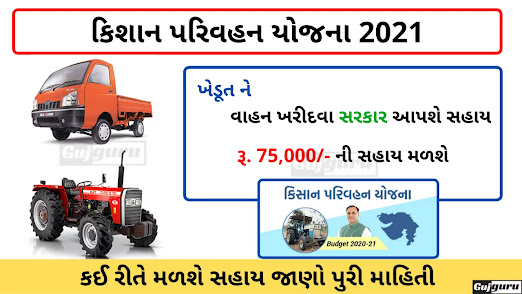 કિશાન પરિવહન યોજના 2021