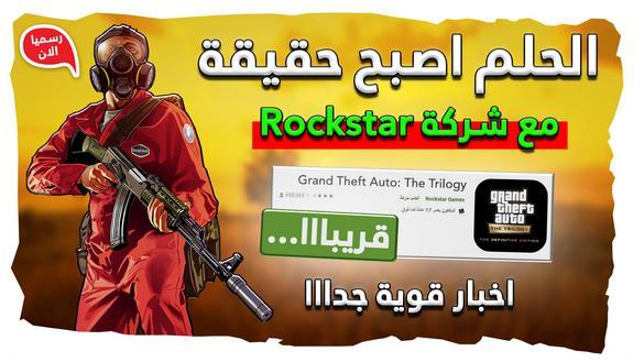 موعد نزول لعبة Grand Theft Auto The Trilogy للاندرويد من Rockstar Games