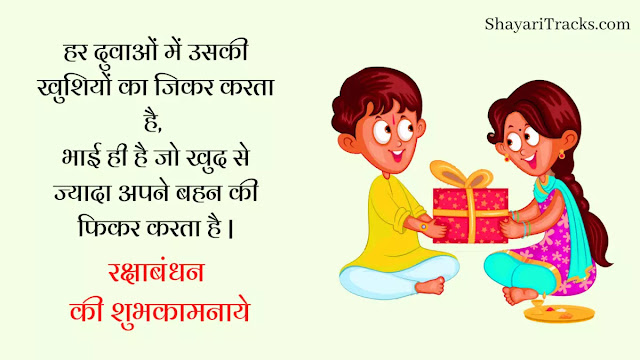 Raksha Bandhan Shayari For Sister In Hindi