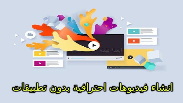 طريقة انشاء فيديو احترافي 2022 مجانا وبدون تطبيقات او برامج