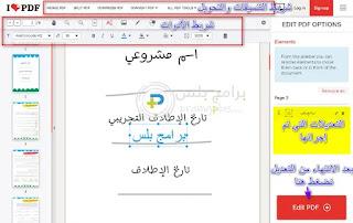 تعديل على ملف PDF اونلاين عن طريق موقع ilovepdf.com