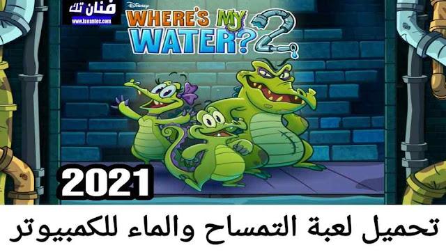 تحميل لعبة التمساح والماء Where's My Water 2021 للكمبيوتر مجانا