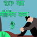 Rip Full Form In Hindi | Rip Meaning In Hindi