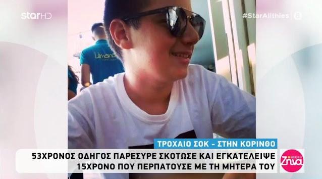 Στο Ναύπλιο εκδικάζεται η υπόθεση σοκαριστικού τροχαίου με 15χρονο στην Κόρινθο