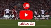 نتيجة مباراة ليفربول واتليتكو مدريد بث مباشر كورة ستار في دوري أبطال أوروبا