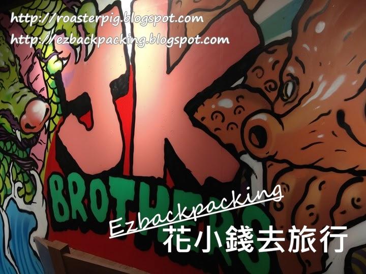 JK Brothers荃灣