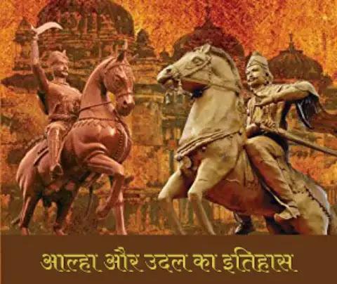 आल्हा और उदल का इतिहास   Alla Udal History in Hindi