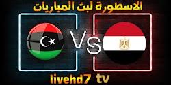 موعد مباراة مصر وليبيا بتاريخ 09-10-2021 تصفيات كأس العالم أفريقيا