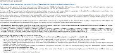 ignou-term-end-exam-form-instructions