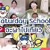 มูลนิธิโรงเรียนวันเสาร์ (Saturday School Foundation) เปิดพื้นที่ออนไลน์ ให้เยาวชนรุ่นใหม่ โชว์ความเจ๋งในงาน Big Day 2021