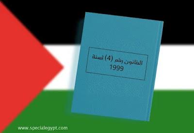 التشريعات والقوانين الفلسطينية الخاصة بذوي الاعاقة
