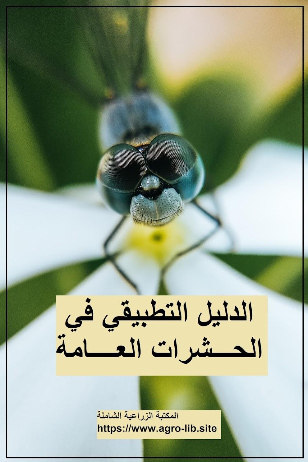 كتاب : الدليل التطبيقي في الحشرات العامة