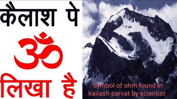 Symbol of ohm found in kailash parvat by scientist